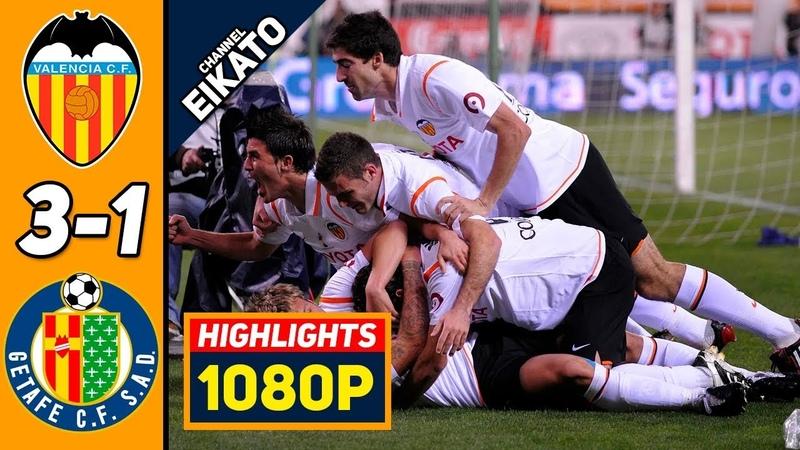🔥 Валенсия - Хетафе 3-1 - Обзор Матча Финал Кубок Испании 17052008 HD 🔥