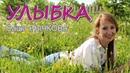 Премьера 2020 Саша Рычкова - Улыбка