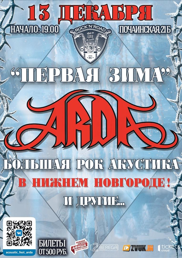 Афиша Нижний Новгород ARDA в НиНо. Рок Акустика. Первая Зима!