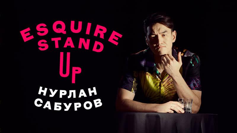 Нурлан Сабуров для Esquire Stand Up: про жену, красивых людей и бедность (стендап)