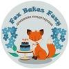 """Домашняя кондитерская """"Fox Bakes Foxy"""""""