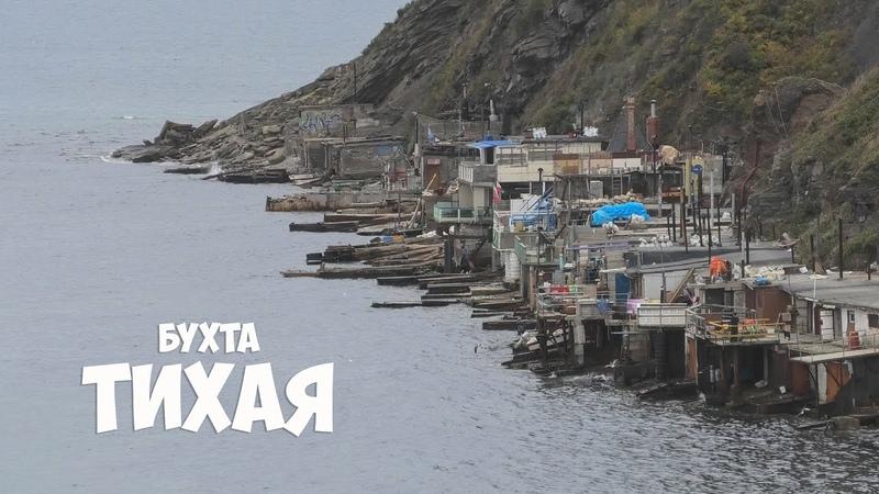 Бухта Тихая Дамба Владивосток