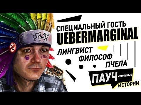 Просмотр видосов В гостях Убермаргинал 14 января 2020