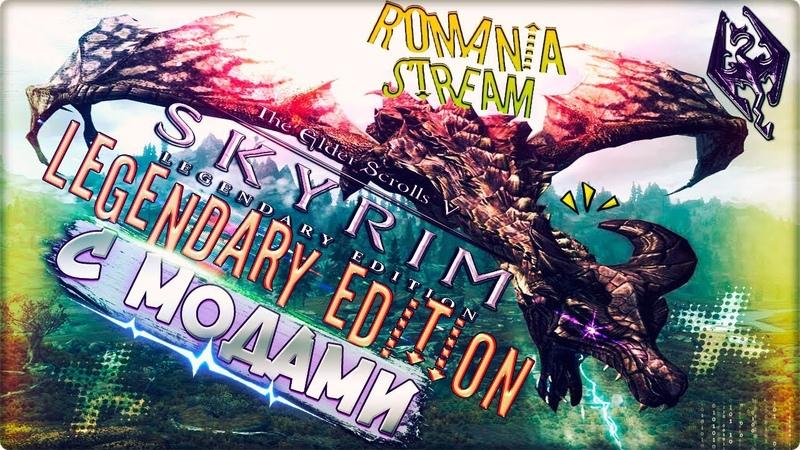 Прах к праху TES V Skyrim Legendary Edition mods ВЕЧЕРНИЙ STREAM