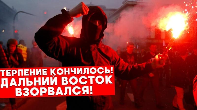 СМОТРЕТЬ ВСЕМ Митинг в Хабаровске глазами очевидцев задержание Фургала Фургал арест Хабаровск