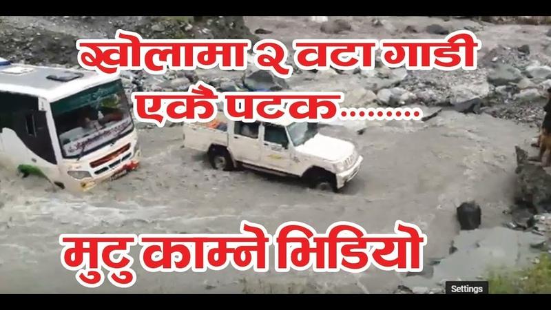Pokhara beni jomsom muktinath road condition