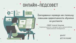 Онлайн-педсовет: Дистанционное преподавание перевода как телешоу