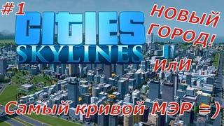 Cities Skylines #1 Новый город или самый кривой МЭР за рулем =)