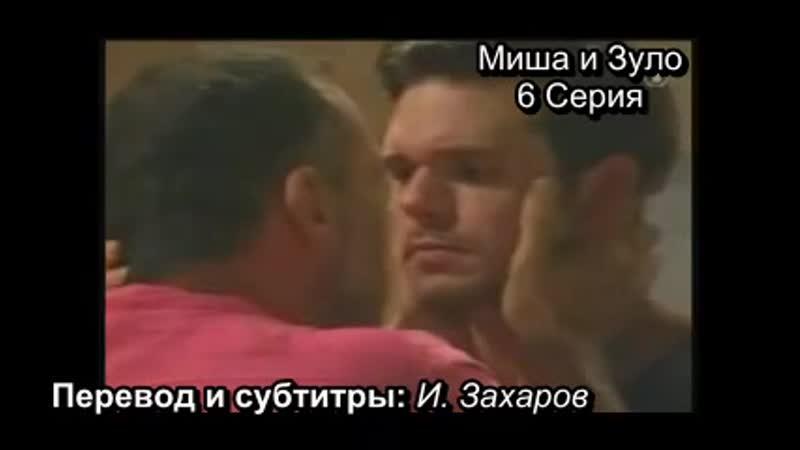 Миша и Зуло 6 серия субтитры
