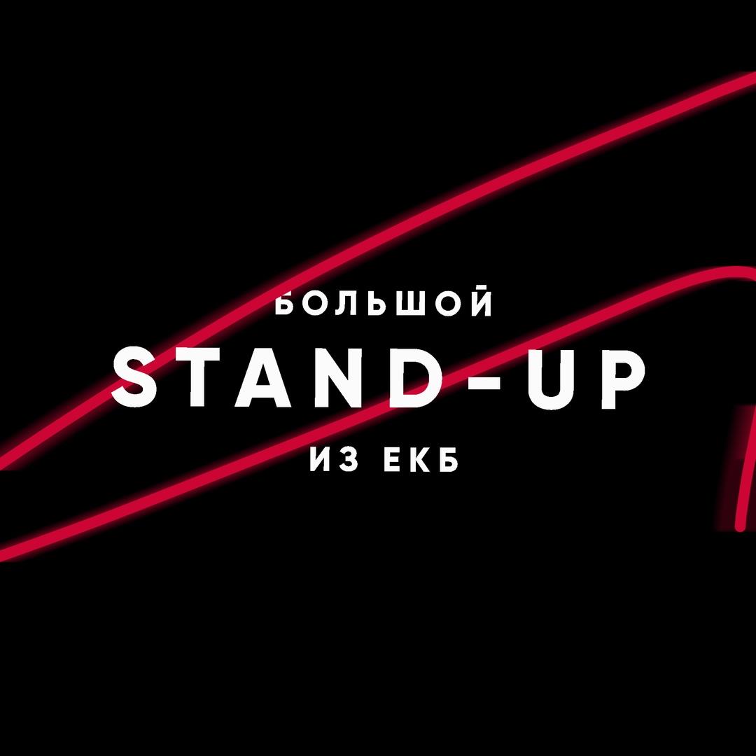 Афиша Екатеринбург Большой Stand-Up из Екб