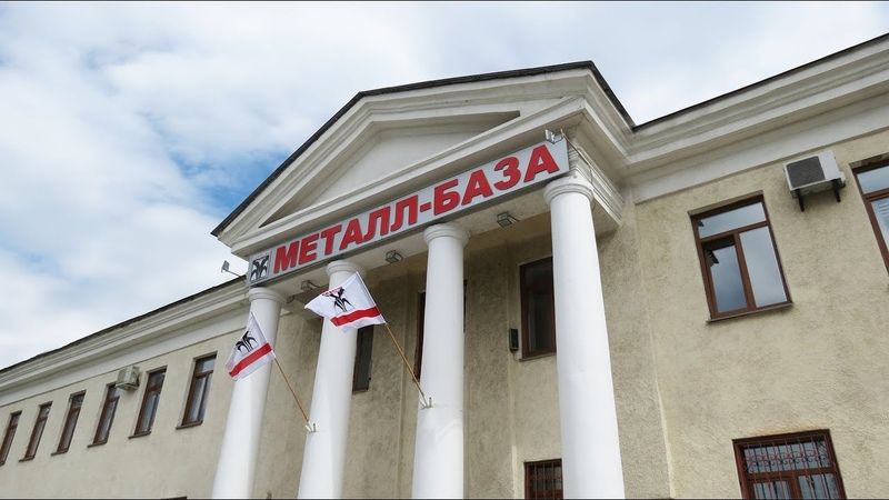 АО Металл-База - Челябинск - Металлобаза - Мetal-Base - Chelyabinsk - Russia