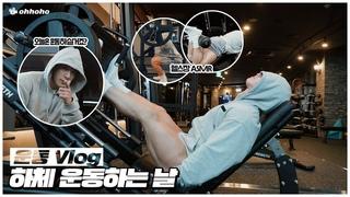 [ohhoho💪] 운동 VLOG : 하체 운동 하는 날🏋 l 헬스장 ASMR l 원호 WONHO