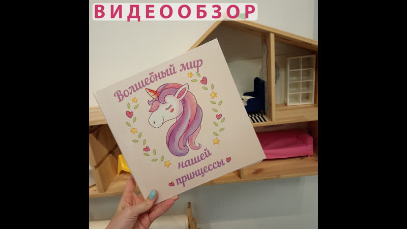 Альбом для девочки Единорог