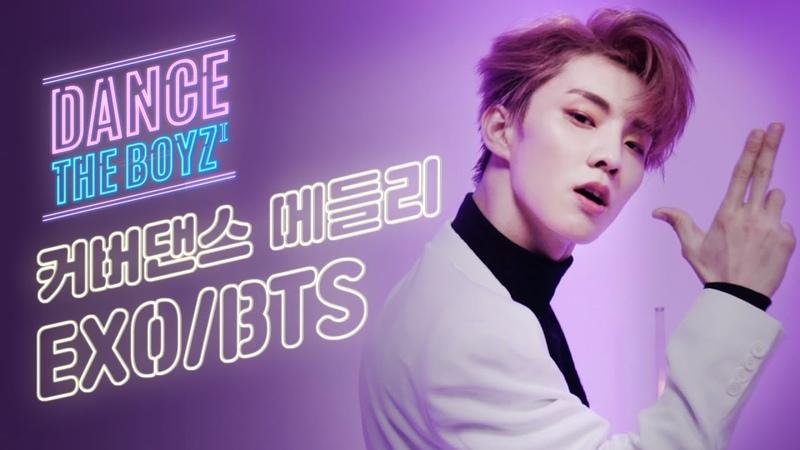 더보이즈 커버댄스메들리 | 엑소 방탄소년단 | THE BOYZ Cover Dance Medley | EXO BTS | Dance THE BOYZ Ep.1