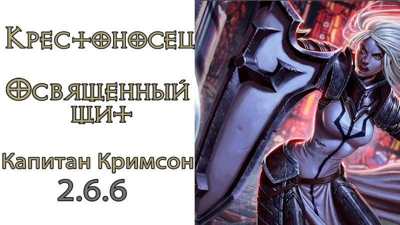 Diablo 3 Крестоносец Освященный щит в сете Капитана Кримсона и Доспехи Аккана 2.6.6