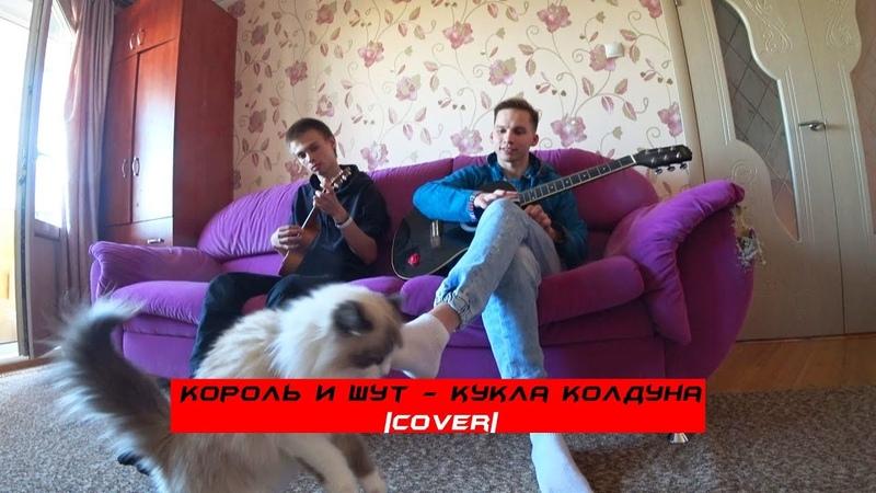 Кукла колдуна cover | Lev IZH and Vlad SPB