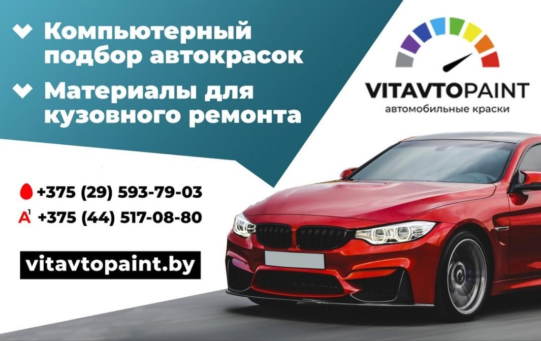 vitavtopaint.by