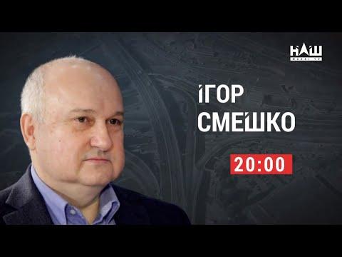 Прямой эфир. Игорь Смешко в программе Час с Мартиросяном НАШ
