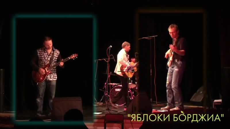 корневой уральский блюз Яблоки Борджиа Волк