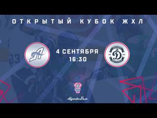 Открытый Кубок ЖХЛ. Агидель - Динамо СПБ