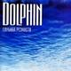 Русские хиты 90-х - Dolphin - Я Буду Жить