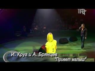 Ирина Круг и Алексей Брянцев - Привет Малыш