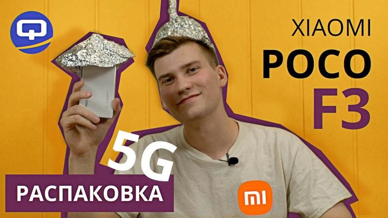 Xiaomi Poco F3 Распаковка. Открываем, смотрим, покупаем