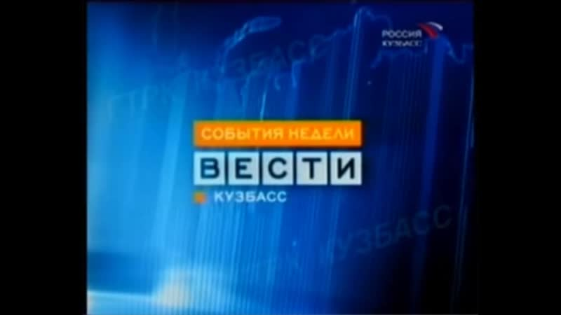 Заставка программы Вести-Кузбасс. События недели (Россия/Россия 1-Кузбасс, 2005-2010)