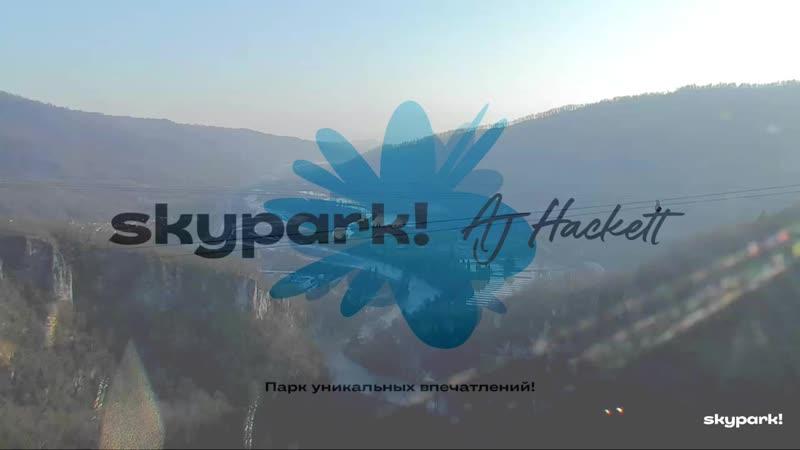 Skypark Сочи 08 марта 2020 05 10 41