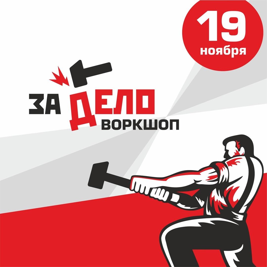 """Афиша Омск Воркшоп """"ЗаДело"""" 19.11.2019 г.Омск"""