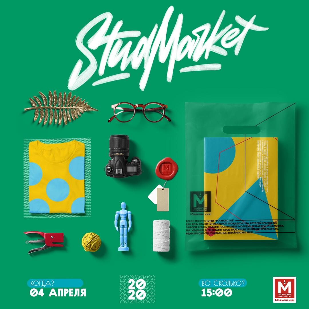 Афиша 4 апреля: Stud Market