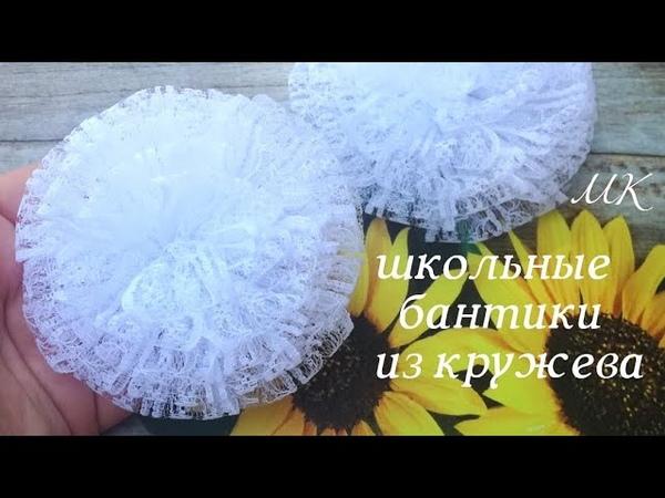 Школьные бантики из кружева мк Lace school bows школьныебантики бантикиизкружева канзаши