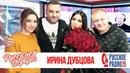 Ирина Дубцова в Утреннем шоу Русские Перцы
