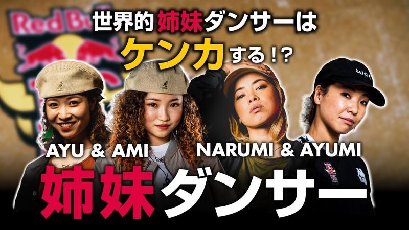 姉妹ダンサートーク! feat AMI AYU NARUMI AYUMI レッドブル・ダンサーチ