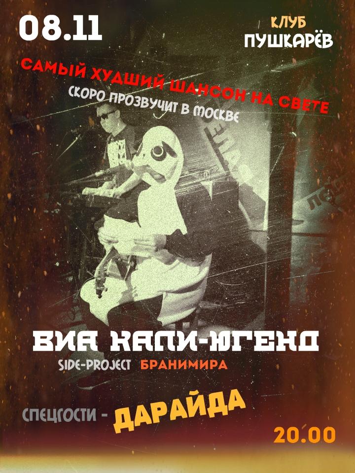 Афиша Волгоград 8 ноября - ВИА КАЛИ-ЮГЕНД и ДАРАЙДА в Москве