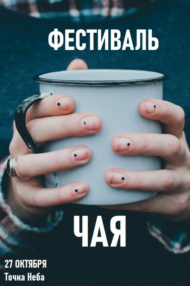 Афиша Осенний Фестиваль Чая в Краснодаре