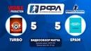 ЛФК TURBO EPAM SAMARA 5 5 чемпионат РФЛ 2019 20