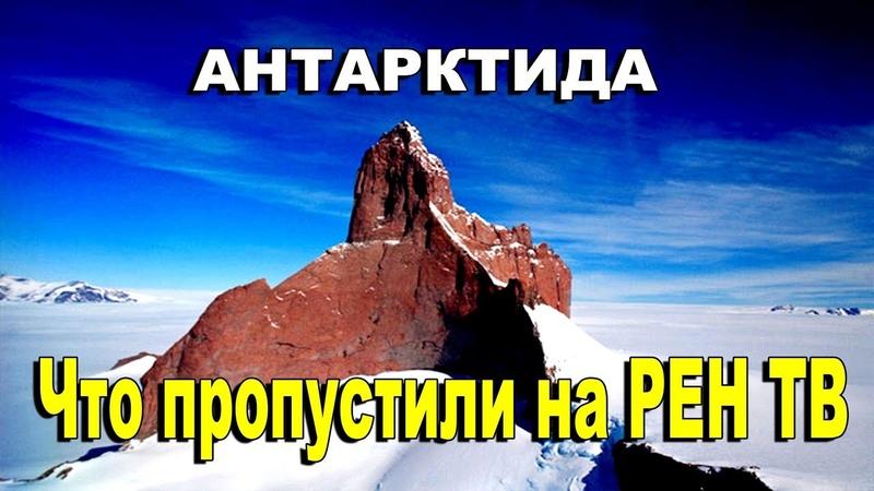 Антарктида. Что пропустили на РЕН ТВ.