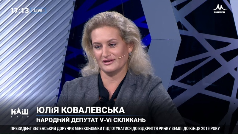 Новий лідер Слуги народу. Зеленський відкриває ринок землі. Доній Ковалевська. НАШ 10.11.19
