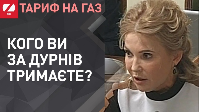 Не існує ринку газу в України. Навіщо маніпулювати і вводити людей в оману, - Тимошенко
