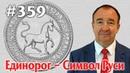 Игорь Панарин: Мировая политика 359. Единорог – Символ Руси