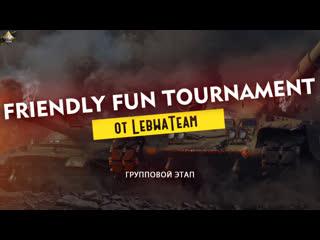 Турнир фан-кланов Friendly Fun Tournament Групповой этап