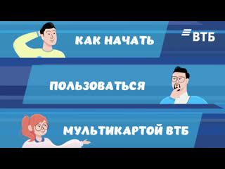 Серия 2. ВТБшкины: Как начать пользоваться Мультикартой ВТБ
