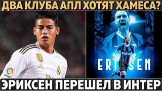 Два клуба АПЛ хотят Хамеса ●Официально: Эриксен перешел в Интер ● Месси и Роналду про Коби