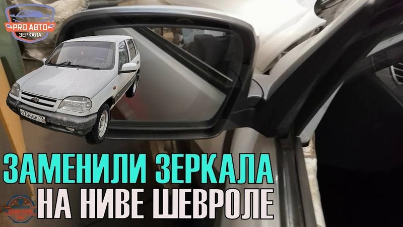Заменили зеркала на ВАЗ 2123 Ниве Шевроле Установили вместо сломаного ДААЗа зеркала ИПРОСС