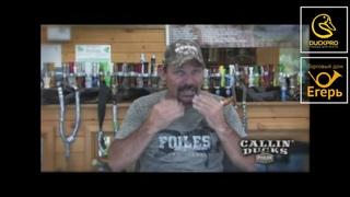 1 часть. Обучающее видео по игре на духовом манке на утку  Foiles Migrator