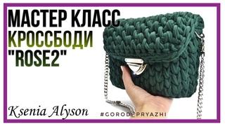 Вяжем крючком Кросс Боди ROSE2 -Подробно. Ksenia Alyson