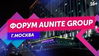 Отчетный корпоративный межрегиональный форм Aunite Group. Подведение итогов 2019 года // 16+