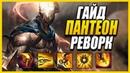 ГАЙД НА ПАНТЕОНА РЕВОРК ЧЕМПИОНА РУНЫ ПРЕДМЕТЫ И МЕХАНИКИ League of Legends Pantheon Guide Rework