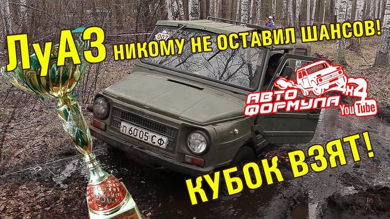 ЛуАЗ никому не оставил шансов Кубок взят АвтоФормула 4х4